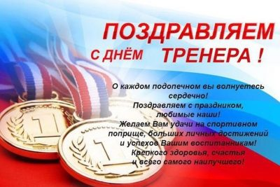 30 Октября 2018 года в России отмечают день тренера!