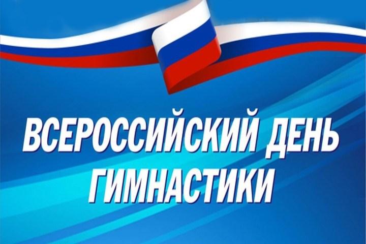 Всероссийский День гимнастики!