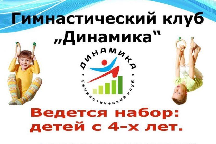"""Гимнастический клуб """"Динамика"""""""