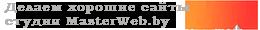 Делаем хорошие сайты - MasterWeb