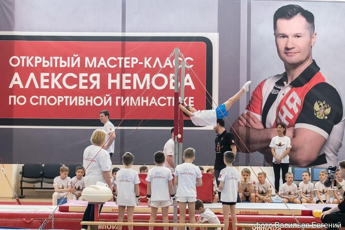 Мастер класс Алексея Немова